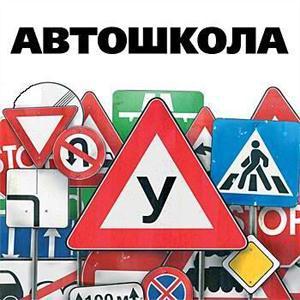 Автошколы Нефтекамска