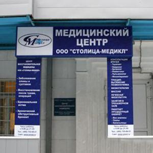 Медицинские центры Нефтекамска