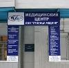 Медицинские центры в Нефтекамске